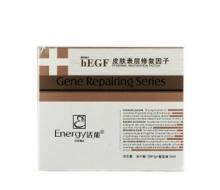 活能 hEGF皮肤表层修复因子1对产品